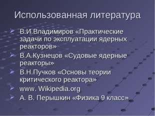 Использованная литература В.И.Владимиров «Практические задачи по эксплуатации