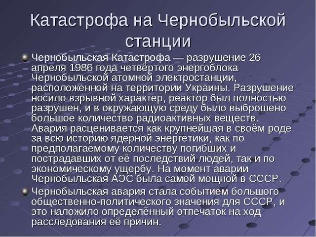 Катастрофа на Чернобыльской станции Чернобыльская Катастрофа— разрушение 26...