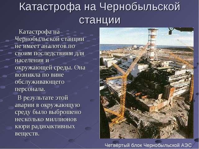 Катастрофа на Чернобыльской станции Катастрофа на Чернобыльской станции не им...