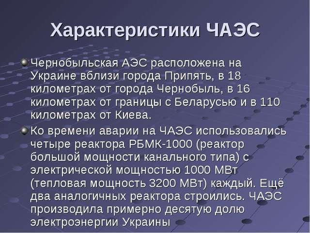 Характеристики ЧАЭС Чернобыльская АЭС расположена на Украине вблизи города Пр...