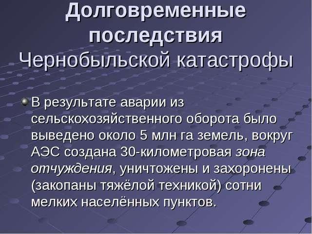 Долговременные последствия Чернобыльской катастрофы В результате аварии из се...