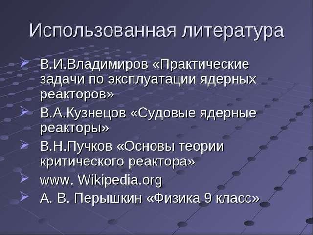 Использованная литература В.И.Владимиров «Практические задачи по эксплуатации...