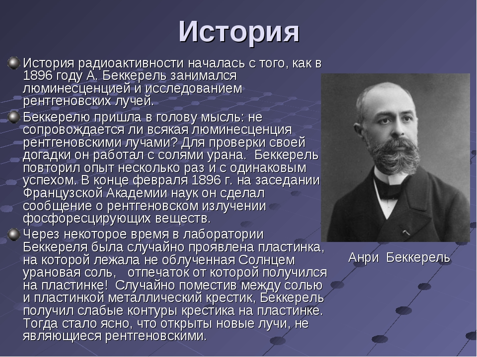 История История радиоактивности началась с того, как в 1896году А. Беккерель...