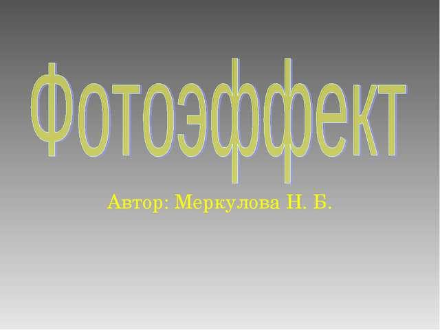 Автор: Меркулова Н. Б.