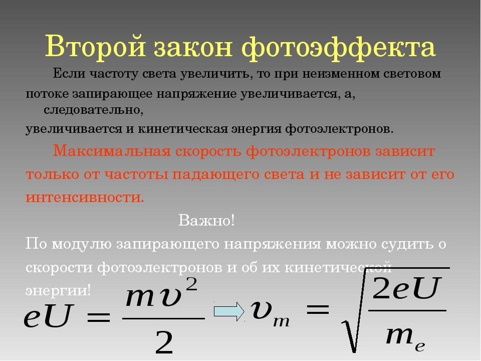 Второй закон фотоэффекта Если частоту света увеличить, то при неизменном свет...