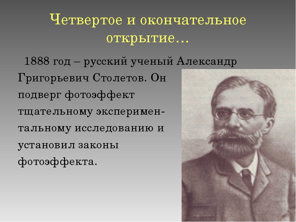 Четвертое и окончательное открытие… 1888 год – русский ученый Александр Григо...