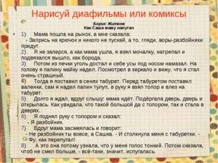 Нарисуй диафильмы или комиксы Борис Житков Как Саша маму напугал 1) Мама пошл