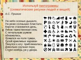 Используй пиктограммы (схематическиерисунки людей и вещей) А.С. Пушкин Уж не