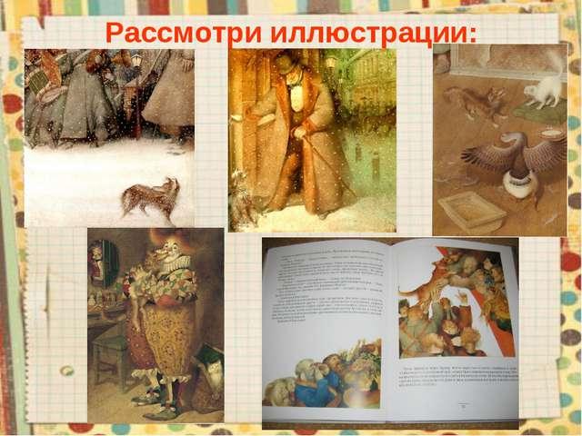 Рассмотри иллюстрации: