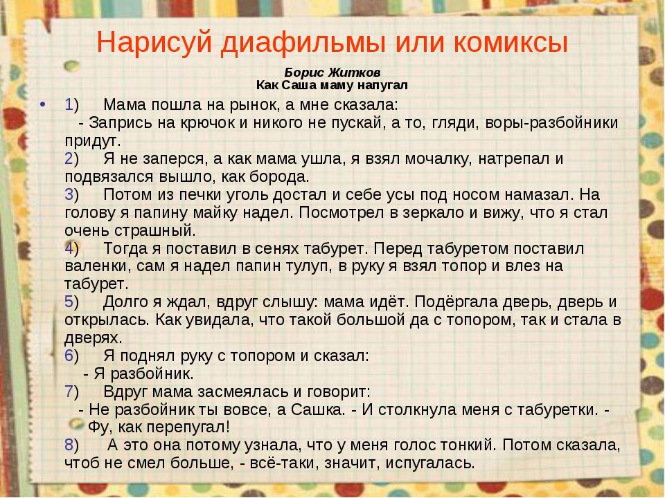 Нарисуй диафильмы или комиксы Борис Житков Как Саша маму напугал 1) Мама пошл...