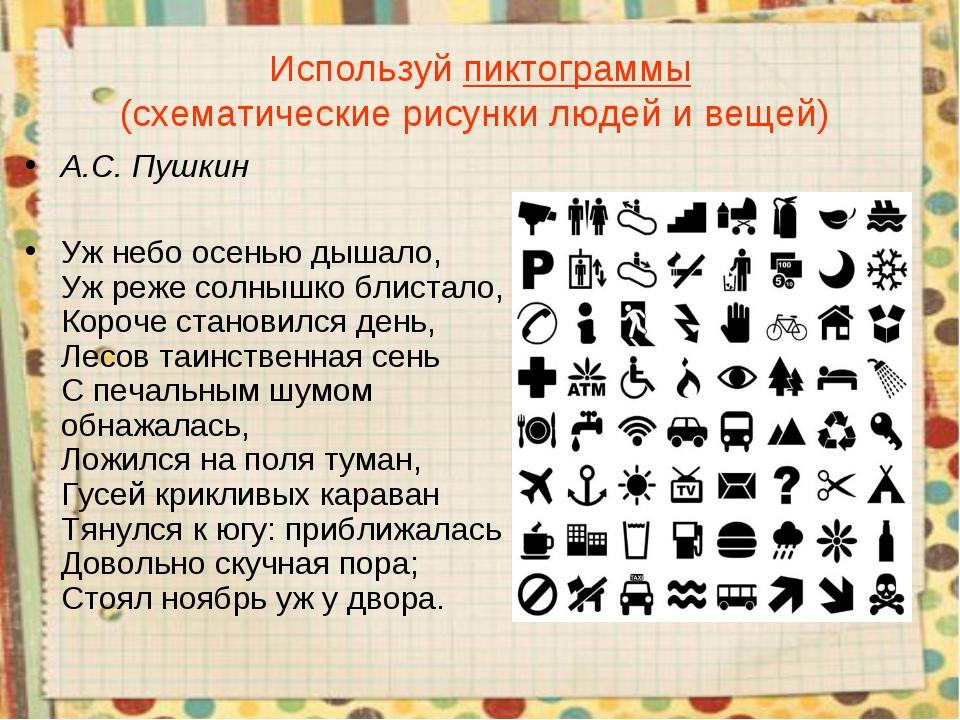 Используй пиктограммы (схематическиерисунки людей и вещей) А.С. Пушкин Уж не...