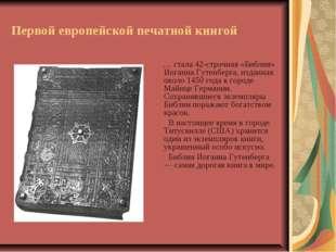 Первой европейской печатной книгой … стала 42-строчная «Библия» Иоганна Гутен