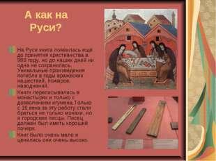 А как на Руси? На Руси книга появилась ещё до принятия христианства в 988 год