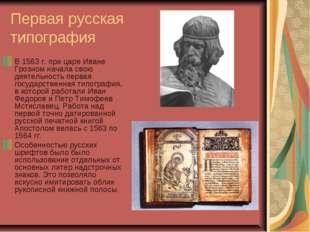 Первая русская типография В 1563 г. при царе Иване Грозном начала свою деятел