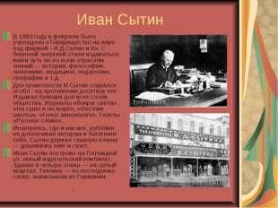 Иван Сытин В 1883 году в феврале было учреждено «Товарищество на вере под фир