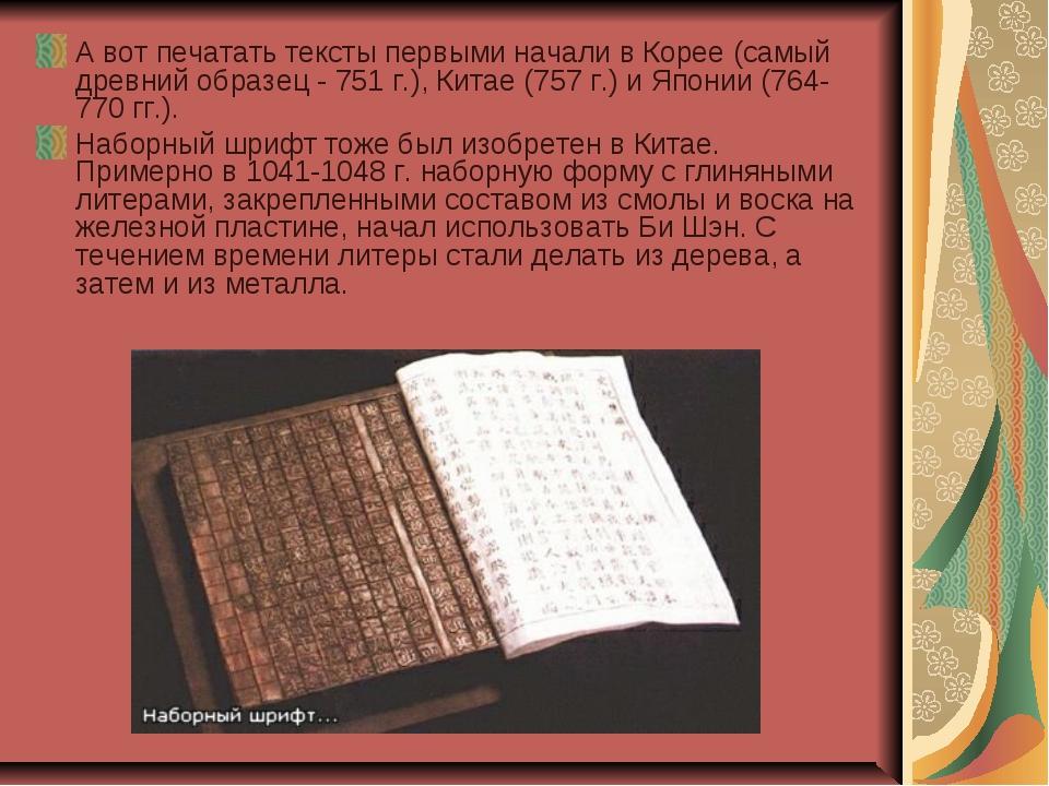 А вот печатать тексты первыми начали в Корее (самый древний образец - 751 г.)...