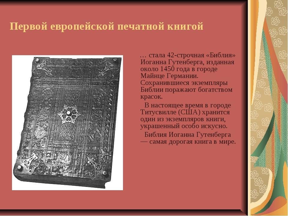 Первой европейской печатной книгой … стала 42-строчная «Библия» Иоганна Гутен...
