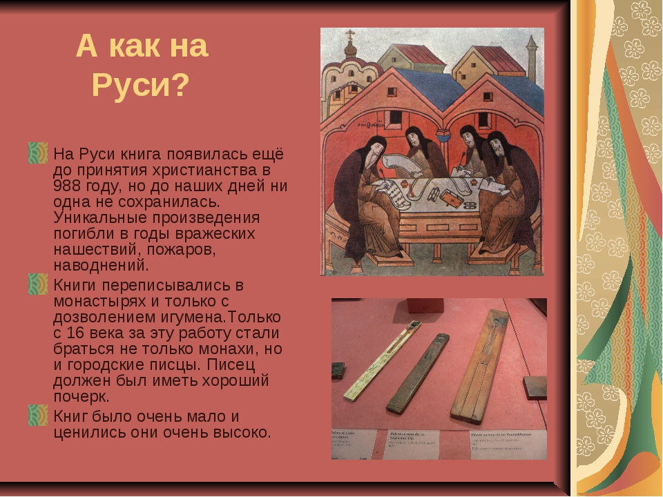 А как на Руси? На Руси книга появилась ещё до принятия христианства в 988 год...