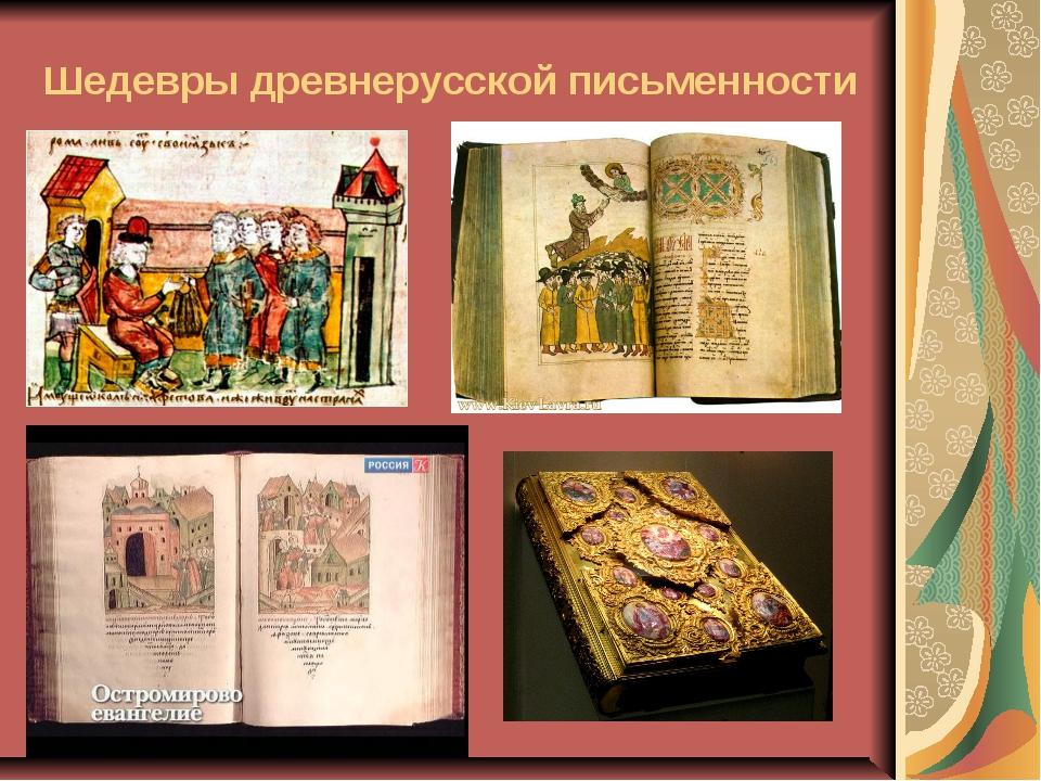 Шедевры древнерусской письменности