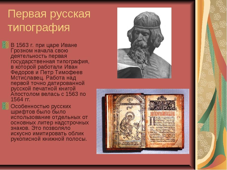 Первая русская типография В 1563 г. при царе Иване Грозном начала свою деятел...