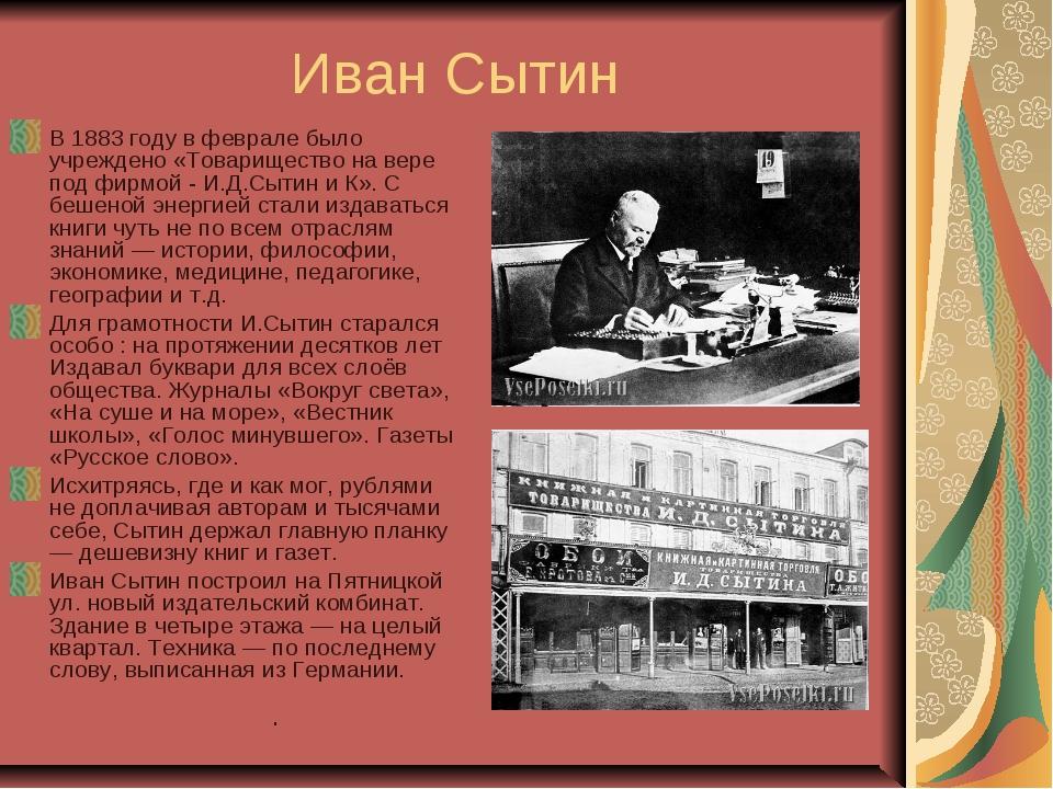 Иван Сытин В 1883 году в феврале было учреждено «Товарищество на вере под фир...