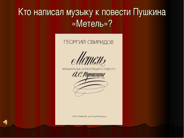 Кто написал музыку к повести Пушкина «Метель»?