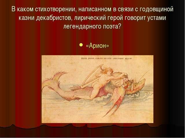 В каком стихотворении, написанном в связи с годовщиной казни декабристов, лир...