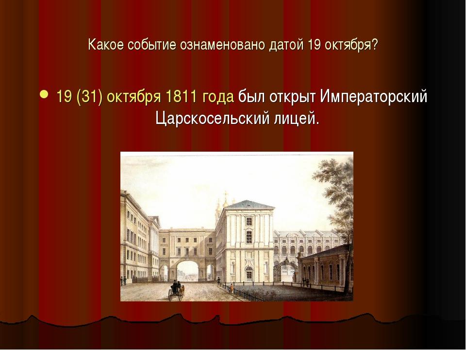 Какое событие ознаменовано датой 19 октября? 19(31) октября1811 года был от...