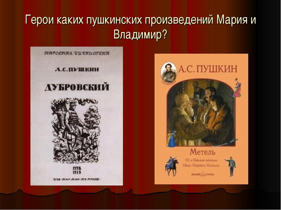 Герои каких пушкинских произведений Мария и Владимир?