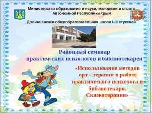 Министерство образования и науки, молодежи и спорта Автономной Республики Кры