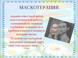 МАСКОТЕРАПИЯ издавна известный метод психологической работы, основанный на пе