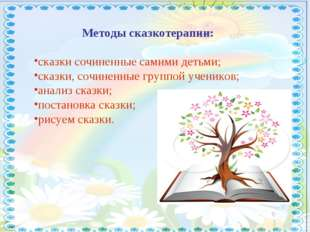 Методы сказкотерапии: сказки сочиненные самими детьми; сказки, сочиненные гру