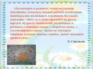 «Воспитывать и развивать только по сказкам невозможно, поскольку каждый ребен