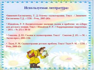Используемая литература: Зинкевич-Евстигнеева, Т. Д.Основы сказкотерапии. Те