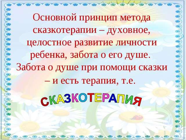 Основной принцип метода сказкотерапии – духовное, целостное развитие личности...