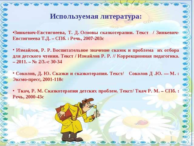 Используемая литература: Зинкевич-Евстигнеева, Т. Д.Основы сказкотерапии. Те...