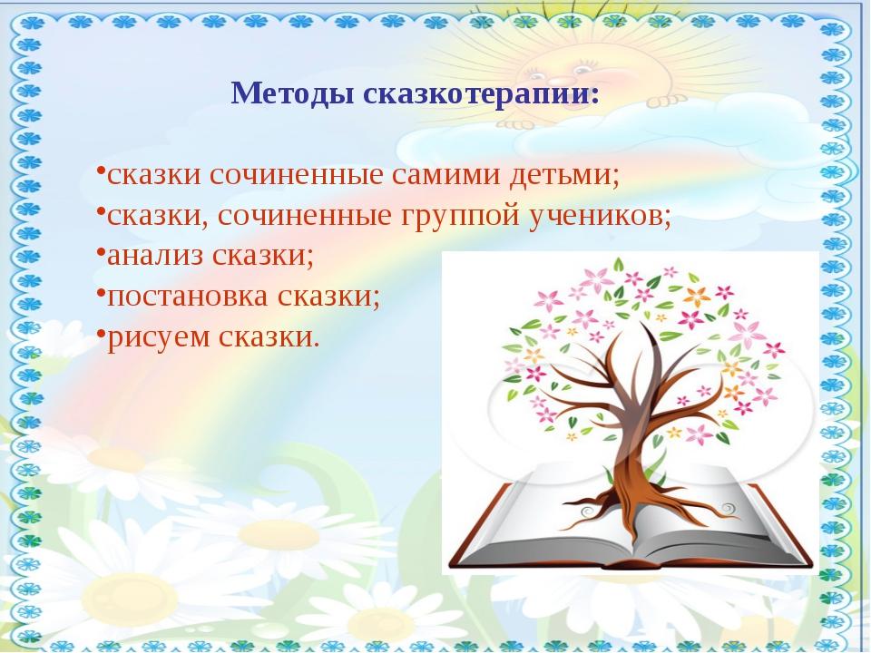 Методы сказкотерапии: сказки сочиненные самими детьми; сказки, сочиненные гру...