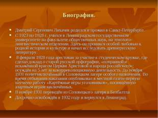 Биография. Дмитрий Сергеевич Лихачев родился и прожил в Санкт-Петербурге. С 1