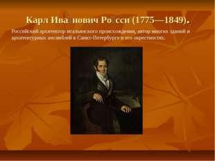 Карл Ива́нович Ро́сси (1775—1849). Российский архитектор итальянского происхо