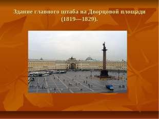 Здание главного штаба на Дворцовой площади (1819—1829).