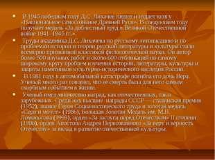 В 1945 победном году Д.С. Лихачев пишет и издает книгу «Национальное самосоз