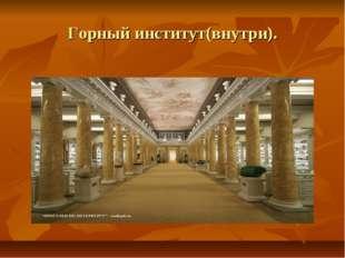 Горный институт(внутри).