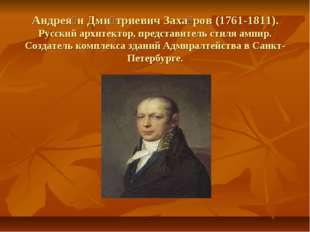 Андрея́н Дми́триевич Заха́ров (1761-1811). Русский архитектор, представитель
