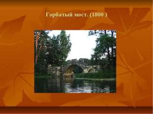 Горбатый мост. (1800 )