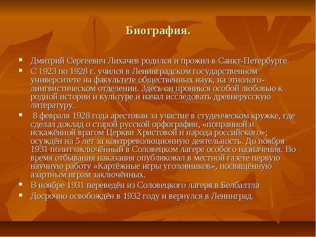 Биография. Дмитрий Сергеевич Лихачев родился и прожил в Санкт-Петербурге. С 1...