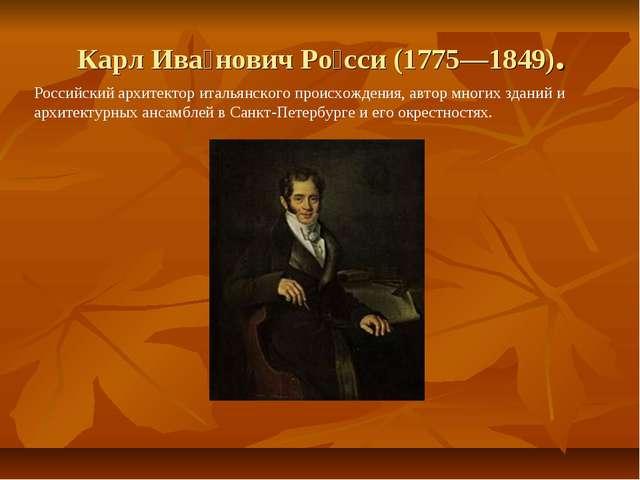 Карл Ива́нович Ро́сси (1775—1849). Российский архитектор итальянского происхо...