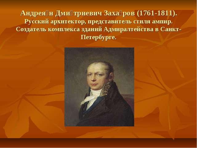 Андрея́н Дми́триевич Заха́ров (1761-1811). Русский архитектор, представитель...
