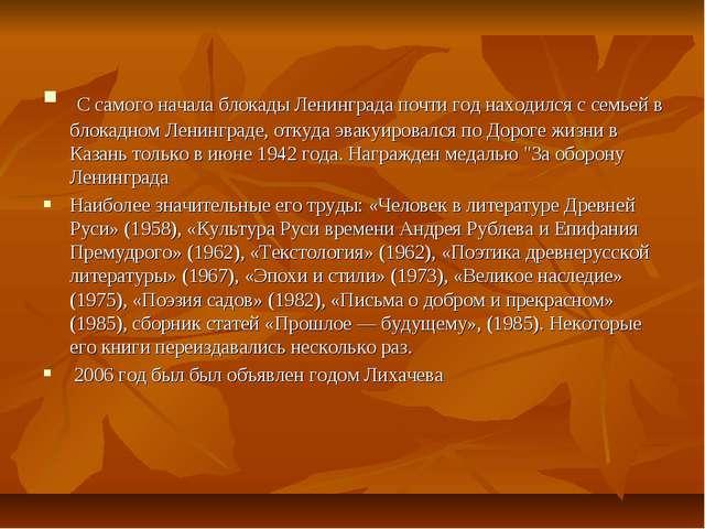 С самого начала блокады Ленинграда почти год находился с семьей в блокадном...