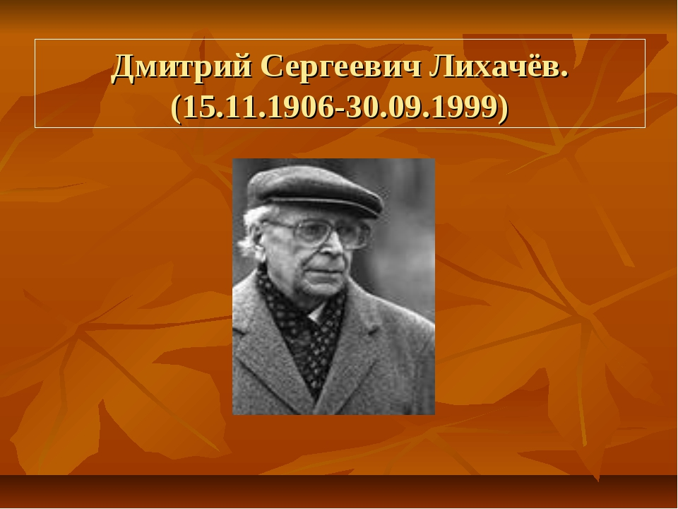 Дмитрий Сергеевич Лихачёв. (15.11.1906-30.09.1999)
