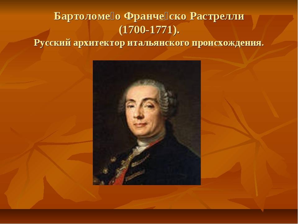 Бартоломе́о Франче́ско Растрелли (1700-1771). Русский архитектор итальянского...